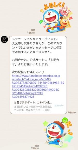 【隠し無料スタンプ】コフレドールオリジナルスタンプのダウンロード方法とゲットしたあとの使いどころ (4)