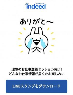 【限定無料スタンプ】うさぎゅーん!の日常 スタンプのダウンロード方法とゲットしたあとの使いどころ (3)