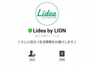 【隠し無料スタンプ】いぬまっしぐら×ライオン Lidea スタンプのダウンロード方法とゲットしたあとの使いどころ (1)