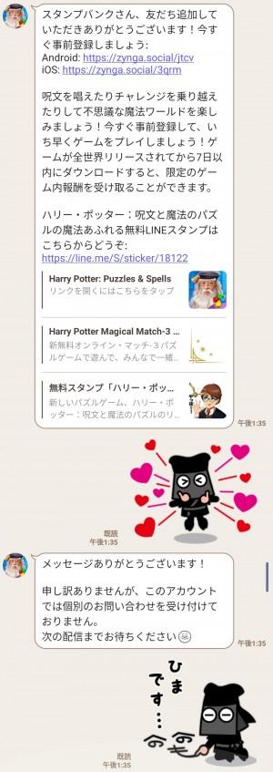 【限定無料スタンプ】ハリー・ポッター:呪文と魔法のパズル スタンプのダウンロード方法とゲットしたあとの使いどころ (3)