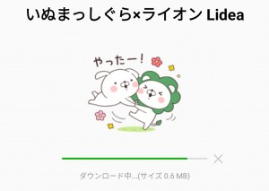 【隠し無料スタンプ】いぬまっしぐら×ライオン Lidea スタンプのダウンロード方法とゲットしたあとの使いどころ (2)