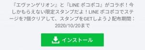 【限定無料スタンプ】エヴァンゲリオン × LINEポコポコ スタンプのダウンロード方法とゲットしたあとの使いどころ (1)