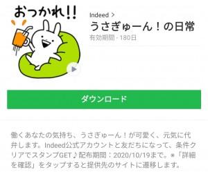 【限定無料スタンプ】うさぎゅーん!の日常 スタンプのダウンロード方法とゲットしたあとの使いどころ (4)