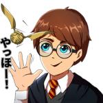 【LINE無料スタンプ速報】ハリー・ポッター:呪文と魔法のパズル スタンプ(2020年09月28日まで)