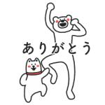 【LINE無料スタンプ速報】けたたましく動くクマ×お父さん スタンプ(2020年10月05日まで)