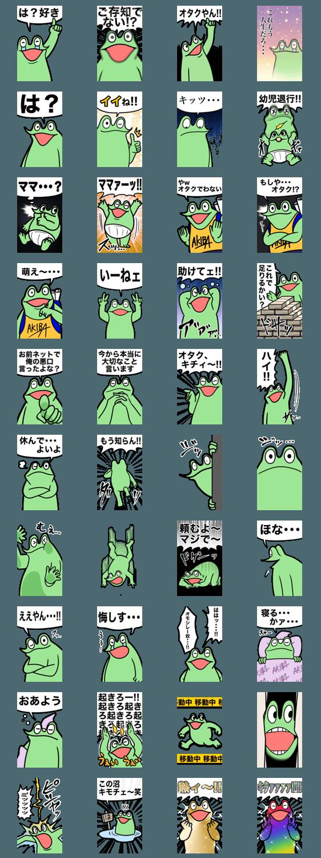 【人気スタンプ特集】カエルDX-クソデカ- スタンプ、まとめ