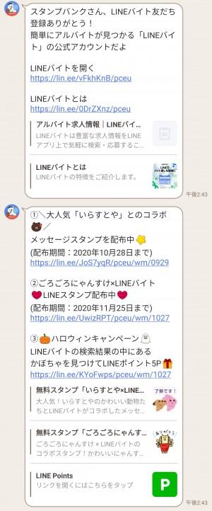 【限定無料スタンプ】ごろごろにゃんすけ × LINEバイト スタンプのダウンロード方法とゲットしたあとの使いどころ (3)