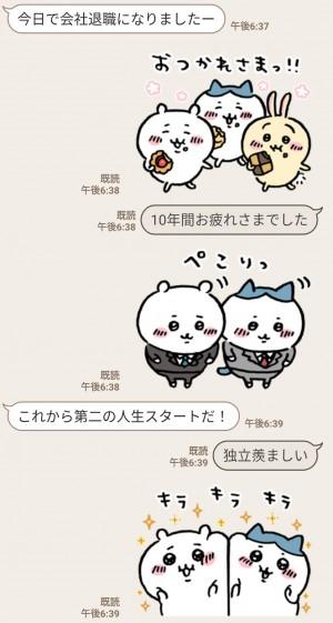 【隠し無料スタンプ】LINE SMB DAY × ちいかわ スタンプのダウンロード方法とゲットしたあとの使いどころ (4)