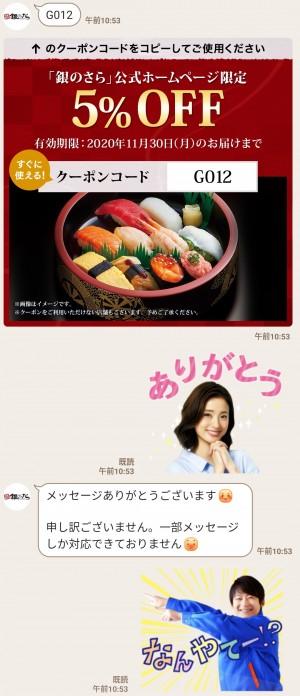 【隠し無料スタンプ】ゆるふわお届け!宅配寿司のすしーぷ2 スタンプのダウンロード方法とゲットしたあとの使いどころ (4)