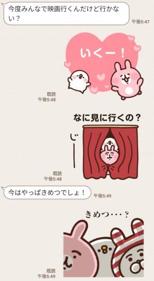 【限定無料スタンプ】しまむら×カナヘイの小動物 メッセージ スタンプのダウンロード方法とゲットしたあとの使いどころ (4)