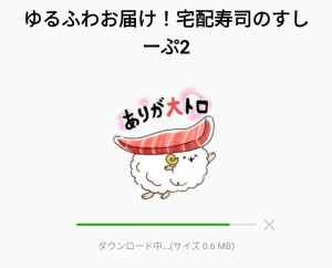 【隠し無料スタンプ】ゆるふわお届け!宅配寿司のすしーぷ2 スタンプのダウンロード方法とゲットしたあとの使いどころ (2)