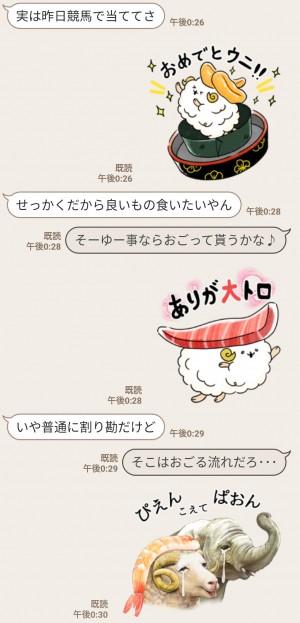 【隠し無料スタンプ】ゆるふわお届け!宅配寿司のすしーぷ2 スタンプのダウンロード方法とゲットしたあとの使いどころ (6)
