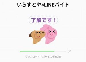 【限定無料スタンプ】いらすとや×LINEバイト スタンプのダウンロード方法とゲットしたあとの使いどころ (2)