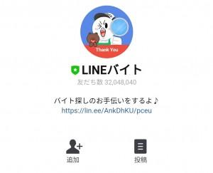 【限定無料スタンプ】いらすとや×LINEバイト スタンプのダウンロード方法とゲットしたあとの使いどころ (1)