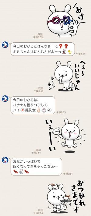 【隠し無料スタンプ】ミミちゃん×ごきげんぱんだ スタンプのダウンロード方法とゲットしたあとの使いどころ (4)