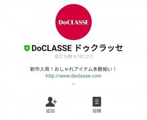 【限定無料スタンプ】しばんばん×DoCLASSE スタンプのダウンロード方法とゲットしたあとの使いどころ (1)
