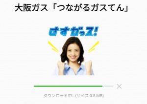 【隠し無料スタンプ】大阪ガス「つながるガスてん」 スタンプのダウンロード方法とゲットしたあとの使いどころ (2)