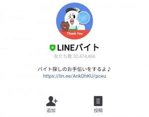 【限定無料スタンプ】ごろごろにゃんすけ × LINEバイト スタンプのダウンロード方法とゲットしたあとの使いどころ (1)