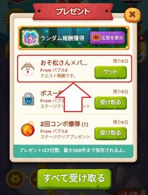 【隠し無料スタンプ】バブル2×おそ松さん スタンプのダウンロード方法とゲットしたあとの使いどころ (7)