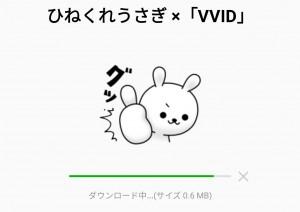 【限定無料スタンプ】ひねくれうさぎ ×「VVID」 スタンプのダウンロード方法とゲットしたあとの使いどころ (2)