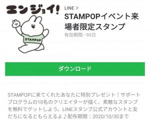 【隠し無料スタンプ】STAMPOPイベント来場者限定スタンプのダウンロード方法とゲットしたあとの使いどころ (1)