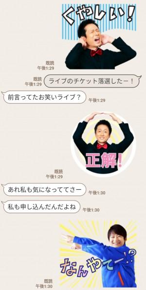 【隠し無料スタンプ】大阪ガス「つながるガスてん」 スタンプのダウンロード方法とゲットしたあとの使いどころ (3)