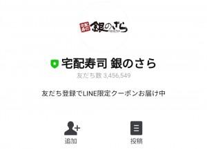 【隠し無料スタンプ】ゆるふわお届け!宅配寿司のすしーぷ2 スタンプのダウンロード方法とゲットしたあとの使いどころ (1)