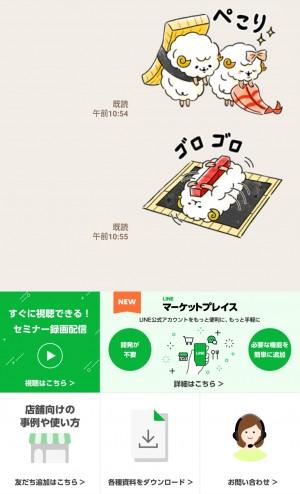 【隠し無料スタンプ】LINE SMB DAY × ちいかわ スタンプのダウンロード方法とゲットしたあとの使いどころ (3)