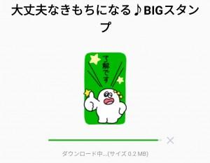 【限定無料スタンプ】大丈夫なきもちになる♪BIGスタンプのダウンロード方法とゲットしたあとの使いどころ (2)