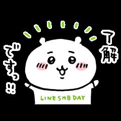 【隠し無料スタンプ】LINE SMB DAY × ちいかわ スタンプのダウンロード方法とゲットしたあとの使いどころ
