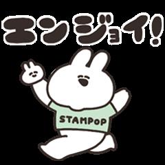 【隠し無料スタンプ】STAMPOPイベント来場者限定スタンプのダウンロード方法とゲットしたあとの使いどころ