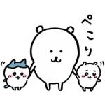 【LINE無料スタンプ速報:隠し】自分ツッコミくま&ちいかわ スタンプ(2020年10月29日まで)