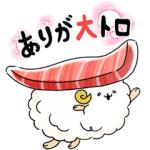【LINE無料スタンプ速報:隠し】ゆるふわお届け!宅配寿司のすしーぷ2 スタンプ(2021年01月05日まで)