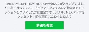 【隠し無料スタンプ】LINE DEV DAY 2020 スタンプのダウンロード方法とゲットしたあとの使いどころ (1)