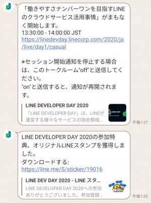 【隠し無料スタンプ】LINE DEV DAY 2020 スタンプのダウンロード方法とゲットしたあとの使いどころ (14)