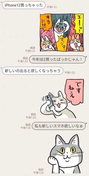 【隠し無料スタンプ】電話猫×LINEモバイル スタンプのダウンロード方法とゲットしたあとの使いどころ (5)