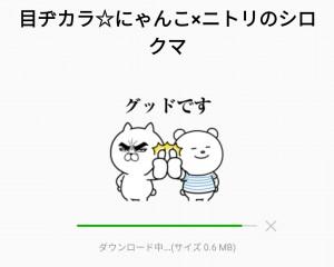 【限定無料スタンプ】目ヂカラ☆にゃんこ×ニトリのシロクマ スタンプのダウンロード方法とゲットしたあとの使いどころ (2)
