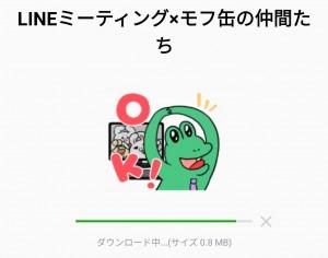 【限定無料スタンプ】LINEミーティング×モフ缶の仲間たち スタンプのダウンロード方法とゲットしたあとの使いどころ (2)