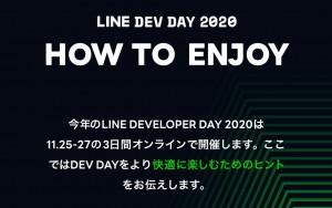 【隠し無料スタンプ】LINE DEV DAY 2020 スタンプのダウンロード方法とゲットしたあとの使いどころ (2)