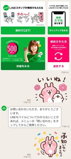 【隠し無料スタンプ】電話猫×LINEモバイル スタンプのダウンロード方法とゲットしたあとの使いどころ (4)