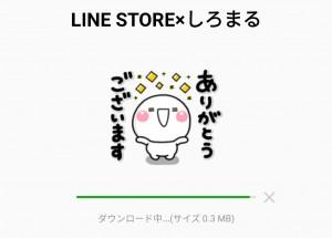 【限定無料スタンプ】LINE STORE×しろまる スタンプのダウンロード方法とゲットしたあとの使いどころ (2)