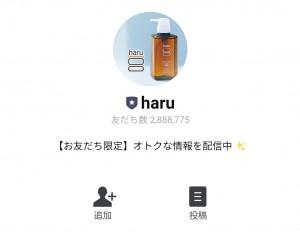 【限定無料スタンプ】ぷるくま×haruシャンプー スタンプのダウンロード方法とゲットしたあとの使いどころ (1)