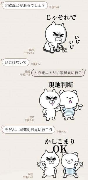 【限定無料スタンプ】目ヂカラ☆にゃんこ×ニトリのシロクマ スタンプのダウンロード方法とゲットしたあとの使いどころ (6)