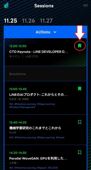 【隠し無料スタンプ】LINE DEV DAY 2020 スタンプのダウンロード方法とゲットしたあとの使いどころ (11)