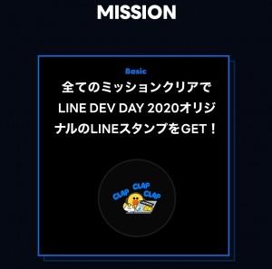 【隠し無料スタンプ】LINE DEV DAY 2020 スタンプのダウンロード方法とゲットしたあとの使いどころ (3)