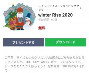 【隠し無料スタンプ】winter Rise 2020 スタンプのダウンロード方法とゲットしたあとの使いどころ (1)