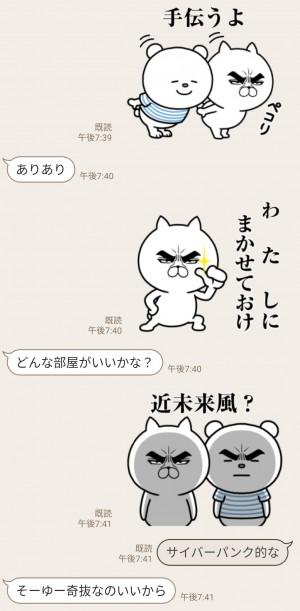 【限定無料スタンプ】目ヂカラ☆にゃんこ×ニトリのシロクマ スタンプのダウンロード方法とゲットしたあとの使いどころ (5)