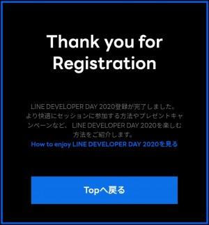 【隠し無料スタンプ】LINE DEV DAY 2020 スタンプのダウンロード方法とゲットしたあとの使いどころ (7)