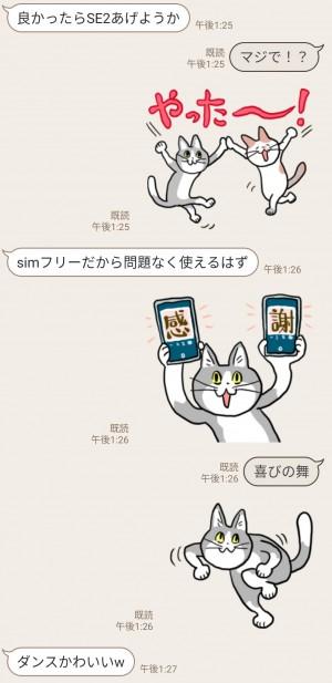 【隠し無料スタンプ】電話猫×LINEモバイル スタンプのダウンロード方法とゲットしたあとの使いどころ (6)