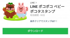 【隠し無料スタンプ】LINE ポコポコ ベビーポコタスタンプのダウンロード方法とゲットしたあとの使いどころ (5)